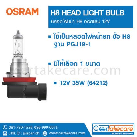OSRAM หลอดไฟหน้า รถยนต์ ออสแรม 64212