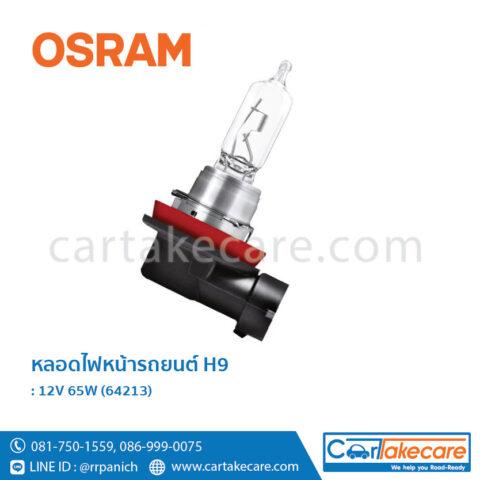 หลอดไฟหน้า รถยนต์ ออสแรม ขั้ว H9 OSRAM 64213