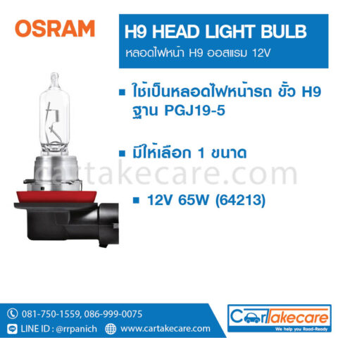 OSRAM หลอดไฟหน้า รถยนต์ ออสแรม 64213