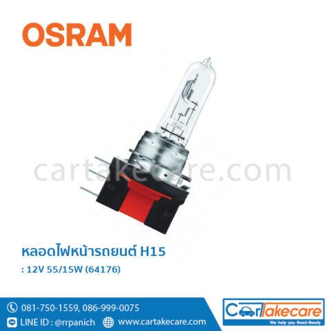 หลอดไฟหน้า รถยนต์ ออสแรม ขั้ว H15 OSRAM 64176