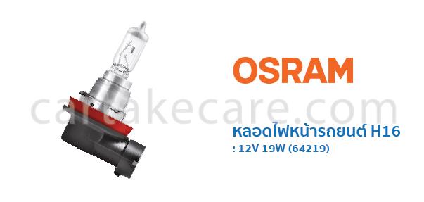 OSRAM หลอดไฟหน้า รถยนต์ ออสแรม ขั้ว H16 12V 19W 64219