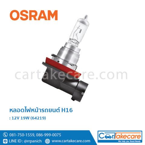 หลอดไฟหน้ารถยนต์ ออสแรม ขั้ว H16 OSRAM 64219