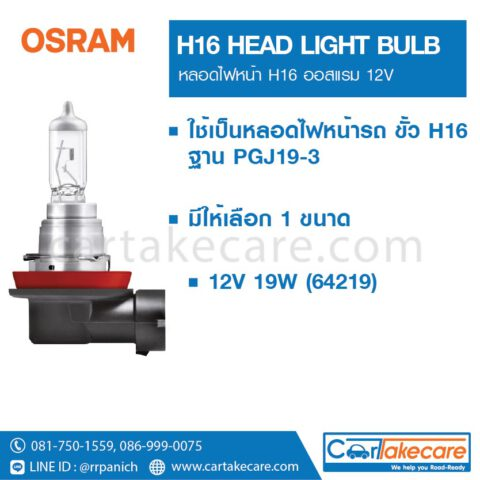 OSRAM หลอดไฟหน้า รถยนต์ ออสแรม 64219