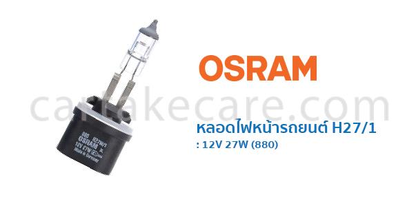 OSRAM หลอดไฟหน้า รถยนต์ ออสแรม H27/1 12V 27W 880