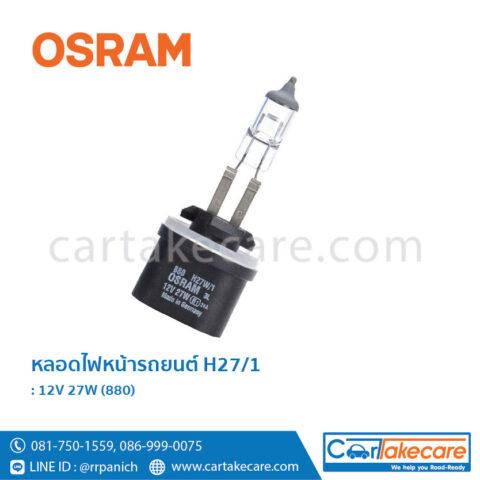 หลอดไฟหน้ารถยนต์ ออสแรม H27/1 OSRAM 880