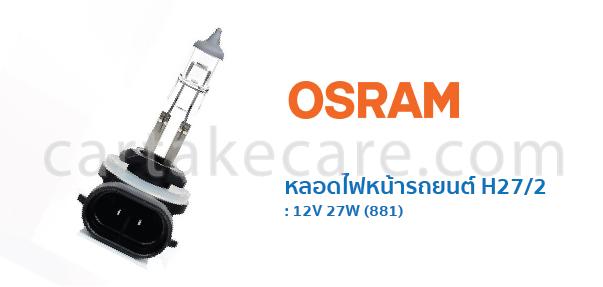 OSRAM หลอดไฟหน้ารถยนต์ ออสแรม H27/2 12V 27W 881