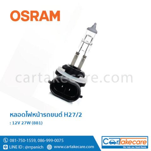 หลอดไฟหน้ารถยนต์ ออสแรม H27/2 OSRAM 881