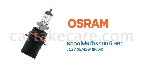 OSRAM หลอดไฟหน้า รถยนต์ ออสแรม ขั้ว HB1 12V 65/45W 9004