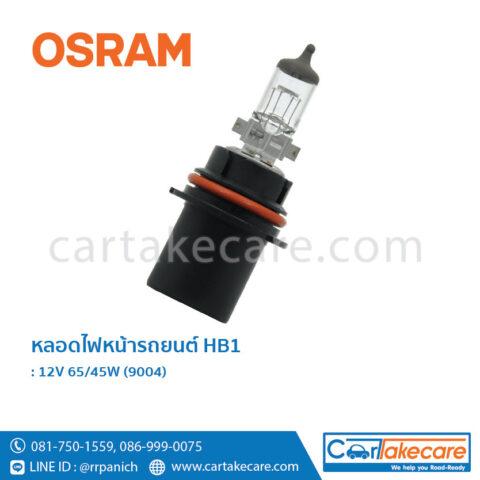 หลอดไฟหน้า รถยนต์ ออสแรม ขั้ว HB1 OSRAM 9004