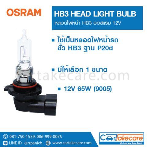 OSRAM หลอดไฟหน้ารถยนต์ ออสแรม 9005