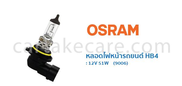 OSRAM หลอดไฟหน้า รถยนต์ ออสแรม ขั้ว HB4 12V 51W 9006