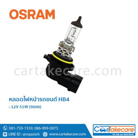 หลอดไฟหน้า รถยนต์ ออสแรม ขั้ว HB4 OSRAM 9006