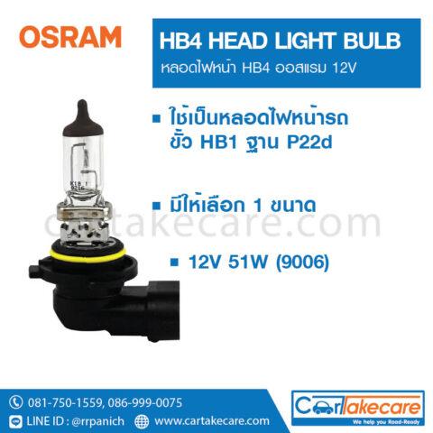 OSRAM หลอดไฟหน้ารถยนต์ ออสแรม 9006