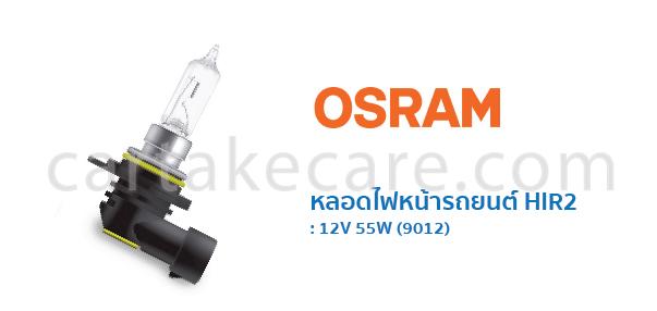 OSRAM หลอดไฟหน้ารถยนต์ ออสแรม HIR2 12V 55W 9012