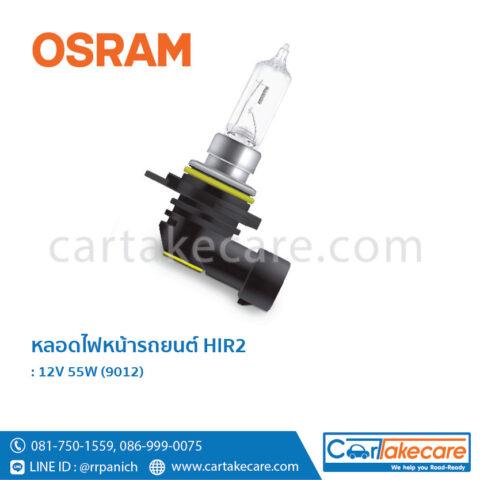 หลอดไฟหน้า รถยนต์ ออสแรม HIR2 OSRAM 9012