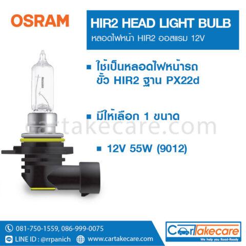 OSRAM หลอดไฟหน้า รถยนต์ ออสแรม 9012