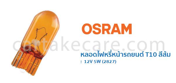 หลอดไฟหรี่หน้ารถยนต์ ออสแรม สีส้ม 12V 5W 2827