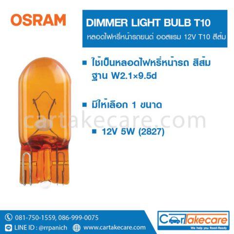 osram สีส้ม 12V 5W 2827