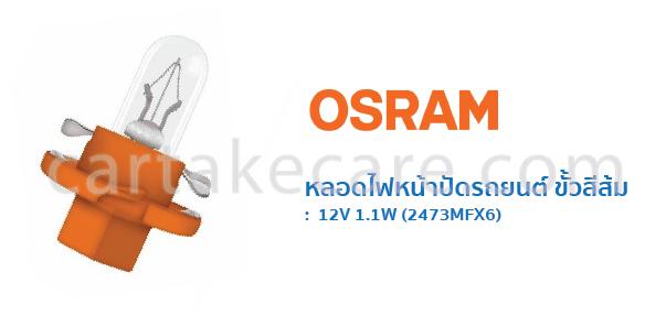 หลอดไฟหน้าปัดรถยนต์ ออสแรม t5 ขั้วสีส้ม 12V 1.1W 2473MFX6