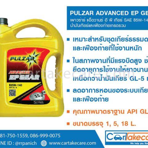 แอ็ดวานซ์ อีพี เกียร์ 85W-140 GL-5 น้ำมันเกียร์เฟืองท้าย PULZAR เพาวซ่าร์