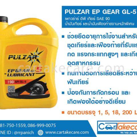 อีพี เกียร์ SAE 90 GL-5 น้ำมันเกียร์เฟืองท้าย เพาวซ่าร์ PULZAR