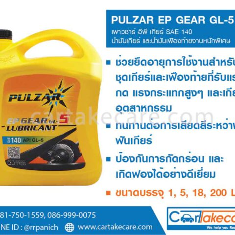 อีพี เกียร์ SAE 140 GL-5 น้ำมันเกียร์เฟืองท้าย PULZAR เพาวซ่าร์