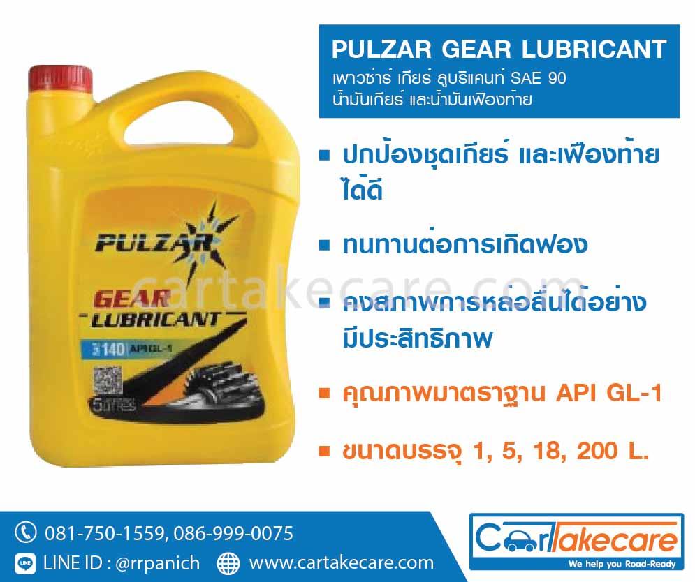 เกียร์ ลูบริแคนท์ SAE 90 GL-1 น้ำมันเกียร์เฟืองท้าย PULZAR เพาวซ่าร์