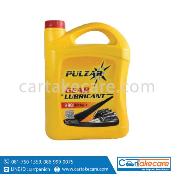 น้ำมันเกียร์เฟืองท้าย เพาวซ่าร์ PULZARเกียร์ ลูบริแคนท์ SAE 140 GL-1