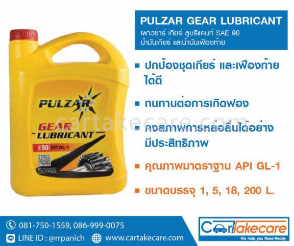 เกียร์ ลูบริแคนท์ SAE 140 GL-1 น้ำมันเกียร์เฟืองท้าย เพาวซ่าร์ PULZAR
