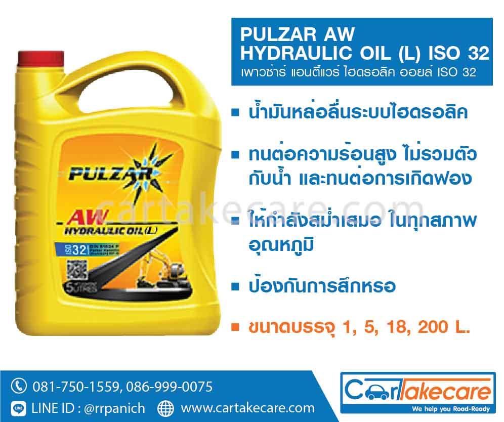 เพาวซ่าร์ ISO 32 น้ำมันไฮดรอลิค pulzar