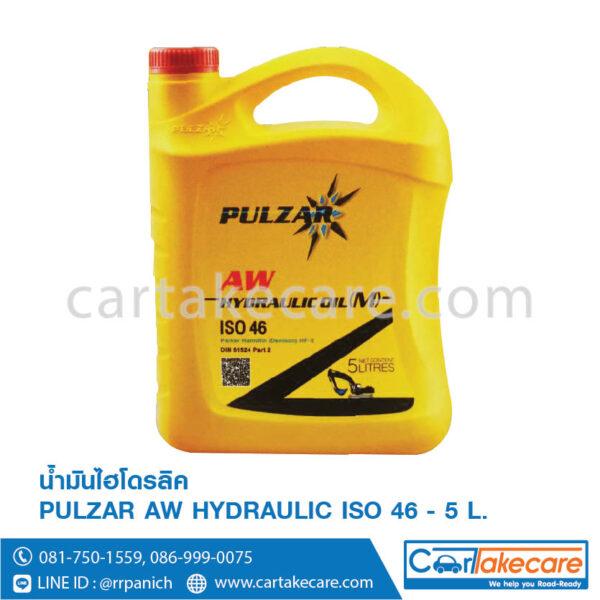 น้ำมันไฮดรอลิค pulzar เพาวซ่าร์ ISO 46