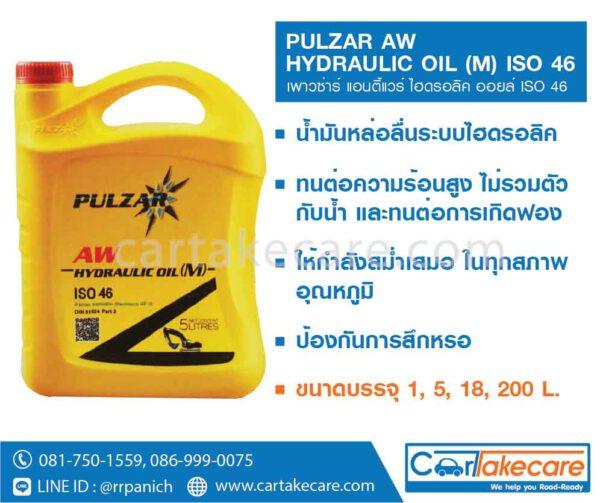 เพาวซ่าร์ ISO 46 น้ำมันไฮดรอลิค pulzar