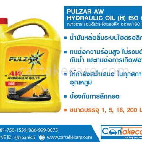 เพาวซ่าร์ pulzar ISO 68 น้ำมันไฮดรอลิค
