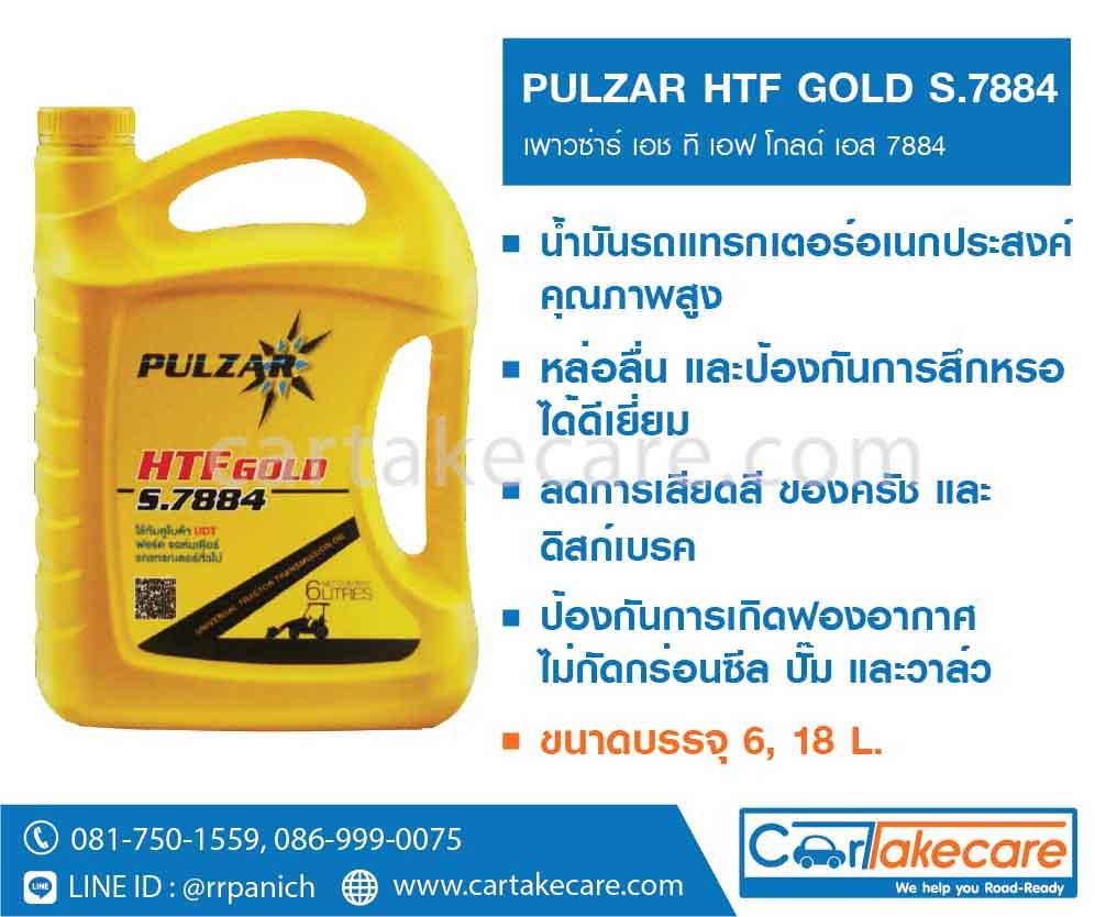 เพาวซ่าร์ HTF Gold น้ำมันเกียร์ไฮดรอลิค รถแทรกเตอร์ pulzar