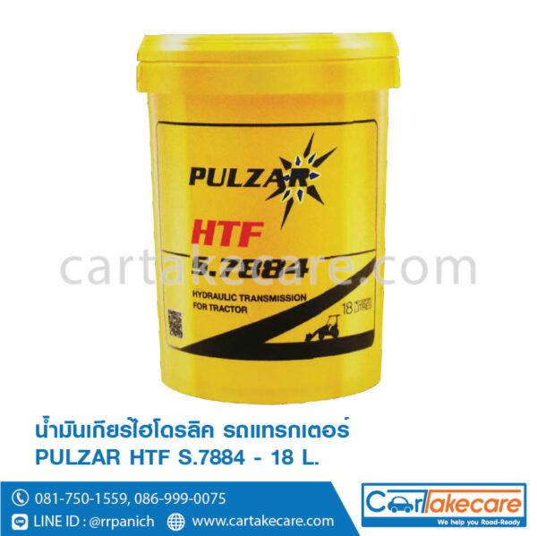 น้ำมันเกียร์ไฮดรอลิค รถแทรกเตอร์ pulzar เพาวซ่าร์ HTF