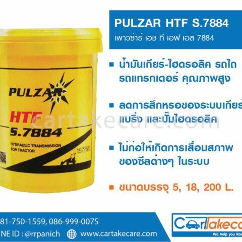 เพาวซ่าร์ HTF น้ำมันเกียร์ไฮดรอลิค รถแทรกเตอร์ pulzar