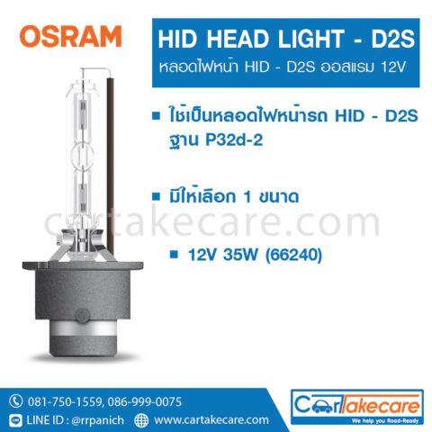 osram HID D2S 66240 12V 35W หลอดไฟซีนอน หน้ารถยนต์