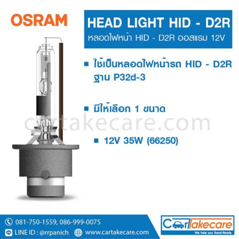osram HID D2R 66250 12V 35W หลอดไฟซีนอน หน้ารถยนต์