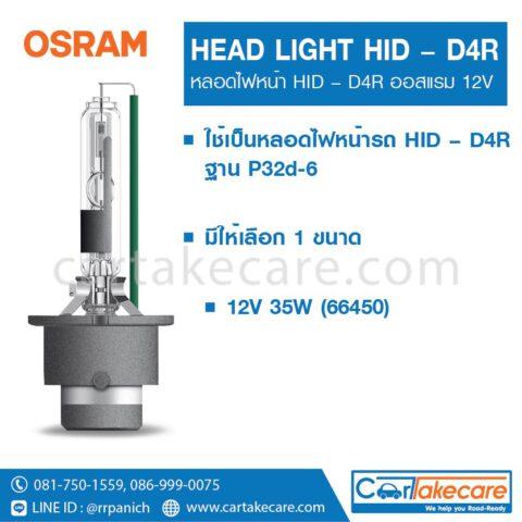 หลอดไฟซีนอน ออสแรม osram HID D4R 66450 12V 35W
