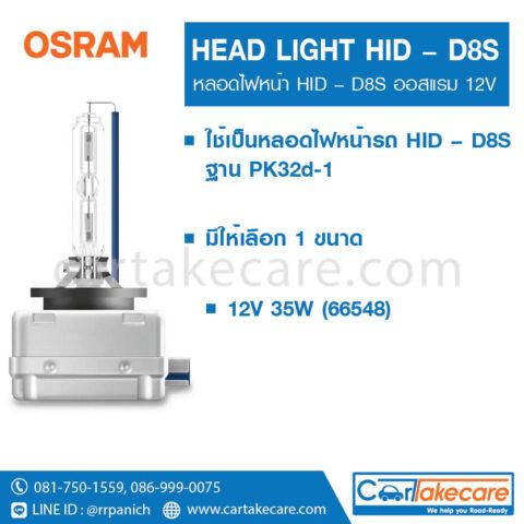 osram HID D8S 66548 12V 35W หลอดไฟซีนอน หน้ารถยนต์