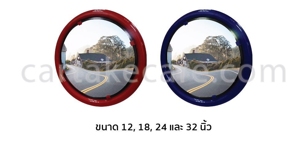 กระจกโค้งจราจร เนื้อกระจกแท้ ขนาด 12 นิ้ว สีแดง