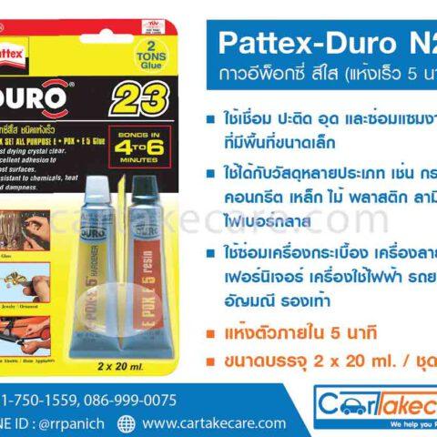 กาวอีพ็อกซี่ ปะเหล็ก แห้งเร็ว pattex ราคาถูก